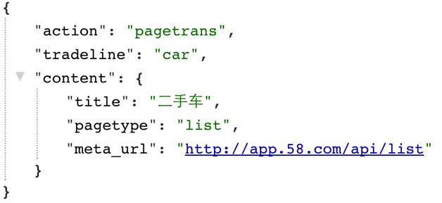 图6  Web调 Native传输协议